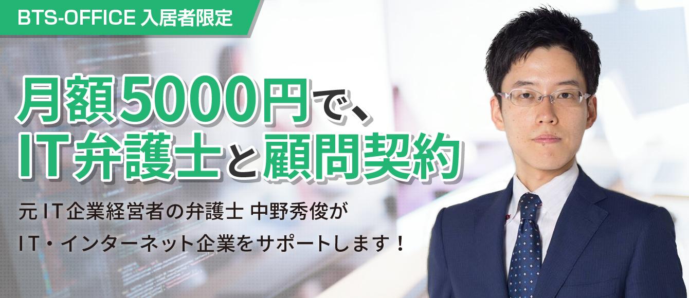月額5000円でIT弁護士中野秀俊と顧問契約